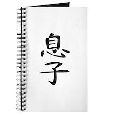 Son - Kanji Symbol Journal