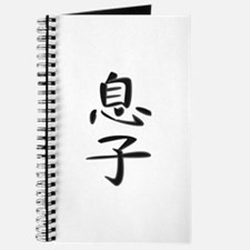 Son - Kanji Symbol Journal