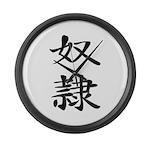 Slave - Kanji Symbol Large Wall Clock