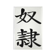Slave - Kanji Symbol Rectangle Magnet