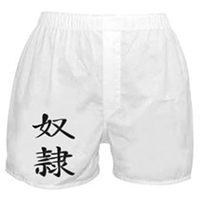 Slave - Kanji Symbol Boxer Shorts