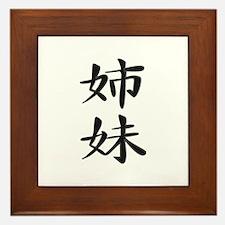 Sister - Kanji Symbol Framed Tile