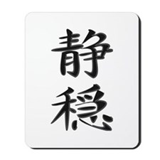 Serenity - Kanji Symbol Mousepad