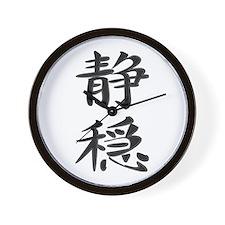 Serenity - Kanji Symbol Wall Clock