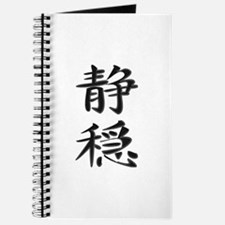 Serenity - Kanji Symbol Journal