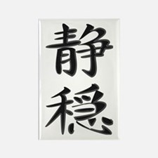 Serenity - Kanji Symbol Rectangle Magnet