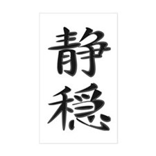 Serenity - Kanji Symbol Rectangle Decal