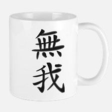Selflessness - Kanji Symbol Mug