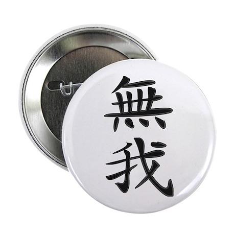 """Selflessness - Kanji Symbol 2.25"""" Button (100 pack"""