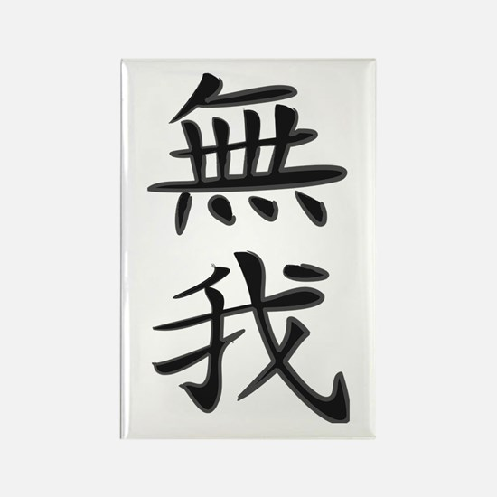 Selflessness - Kanji Symbol Rectangle Magnet
