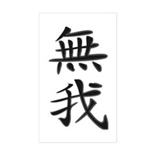 Selflessness - Kanji Symbol Rectangle Decal
