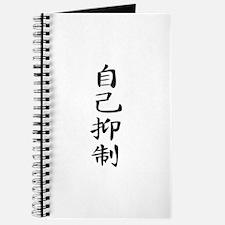Self-Control - Kanji Symbol Journal