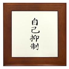 Self-Control - Kanji Symbol Framed Tile