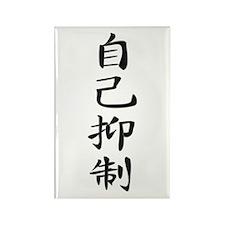 Self-Control - Kanji Symbol Rectangle Magnet