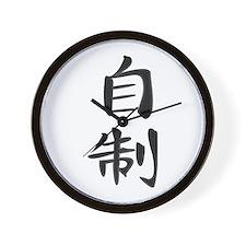 Self-Control 2 - Kanji Symbol Wall Clock