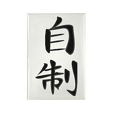 Self-Control 2 - Kanji Symbol Rectangle Magnet