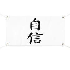 Self Confidence - Kanji Symbol Banner