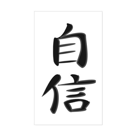 Chinese Symbol For Self Confidence