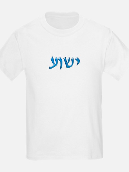 Yeshua copy T-Shirt