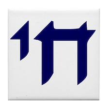 "Hebrew LIFE ""Chai"" Tile Coaster"