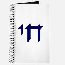 "Hebrew LIFE ""Chai"" Journal"