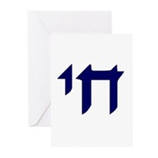 """Hebrew LIFE """"Chai"""" Greeting Cards (Pk of 10)"""