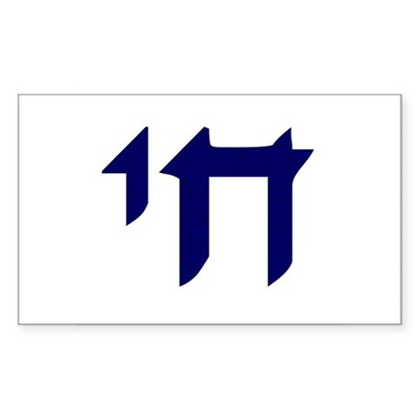 "Hebrew LIFE ""Chai"" Rectangle Sticker"