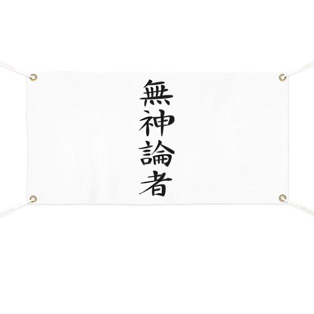 Atheist kanji symbol banner by soora