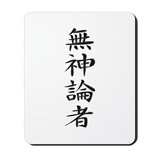 Atheist - Kanji Symbol Mousepad