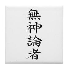 Atheist - Kanji Symbol Tile Coaster