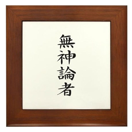 Atheist - Kanji Symbol Framed Tile