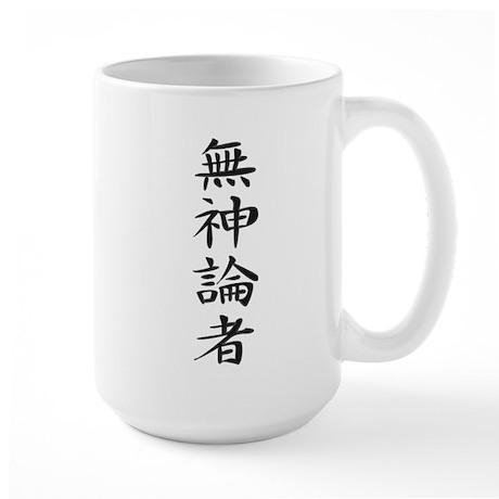 Atheist - Kanji Symbol Large Mug