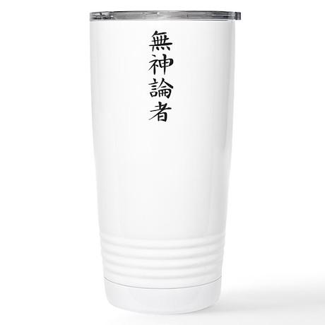 Atheist - Kanji Symbol Stainless Steel Travel Mug