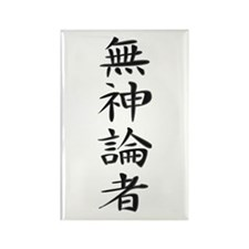Atheist - Kanji Symbol Rectangle Magnet