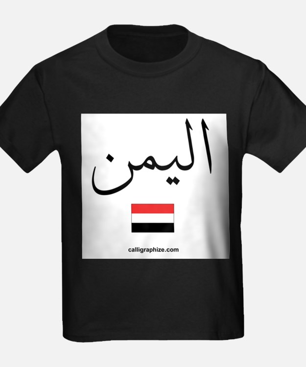 Yemen Clothing Yemen Apparel Clothes