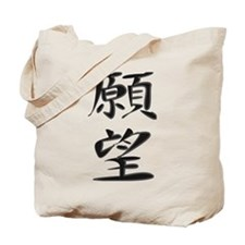 Aspiration - Kanji Symbol Tote Bag