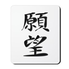 Aspiration - Kanji Symbol Mousepad