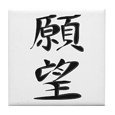 Aspiration - Kanji Symbol Tile Coaster