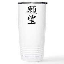 Aspiration - Kanji Symbol Travel Mug
