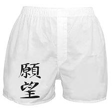Aspiration - Kanji Symbol Boxer Shorts