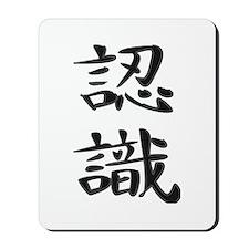 Appreciation - Kanji Symbol Mousepad