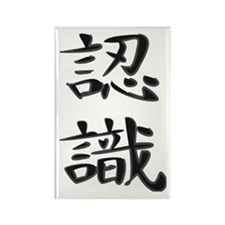 Appreciation - Kanji Symbol Rectangle Magnet