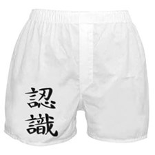 Appreciation - Kanji Symbol Boxer Shorts