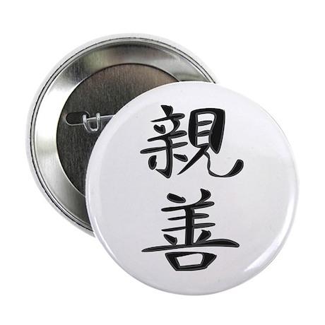 """Amity - Kanji Symbol 2.25"""" Button"""