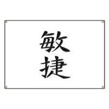 Agility - Kanji Symbol Banner