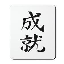 Accomplishment - Kanji Symbol Mousepad