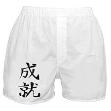Accomplishment - Kanji Symbol Boxer Shorts