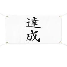 Achievement - Kanji Symbol Banner
