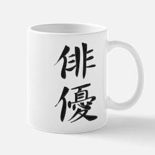 Actor - Kanji Symbol Mug