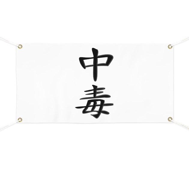 Addiction kanji symbol banner by soora